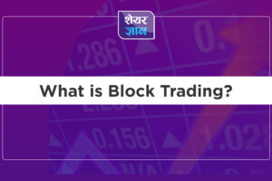 What is Block Trading
